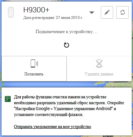 Сервис Google Device Manager